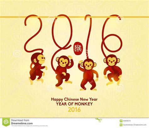 new year 2016 monkey wallpaper happy new year 2016 year of monkey stock