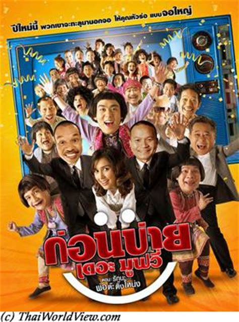 film horror comedy thailand jerkiefroz mp3 blog
