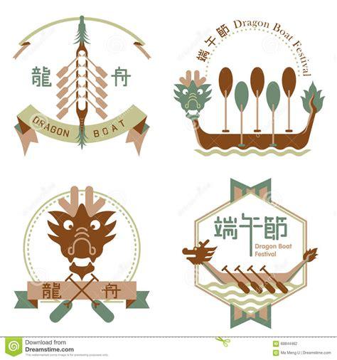 dragon boat icon dragon boat festival icon design set stock vector image