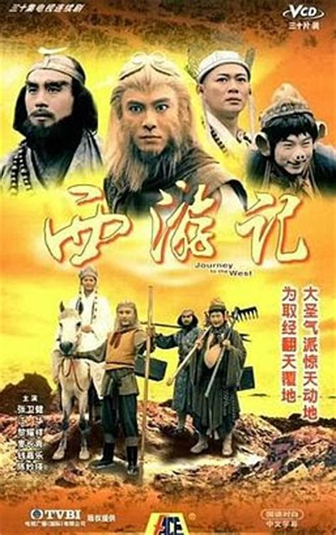 film lawas china tvb 1996 journey to the west journey to the west