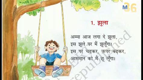 jhula jhulan mai jhula झ ल class 1 ncert musical poem youtube