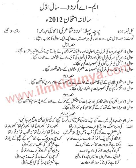 Urdu Essay Book by Past Papers 2012 Punjab Ma Part 1 Urdu Poetry Paper 1