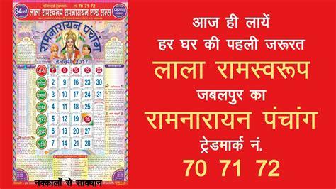 Calendar 2018 Babulal 2018 Panchang Calendar