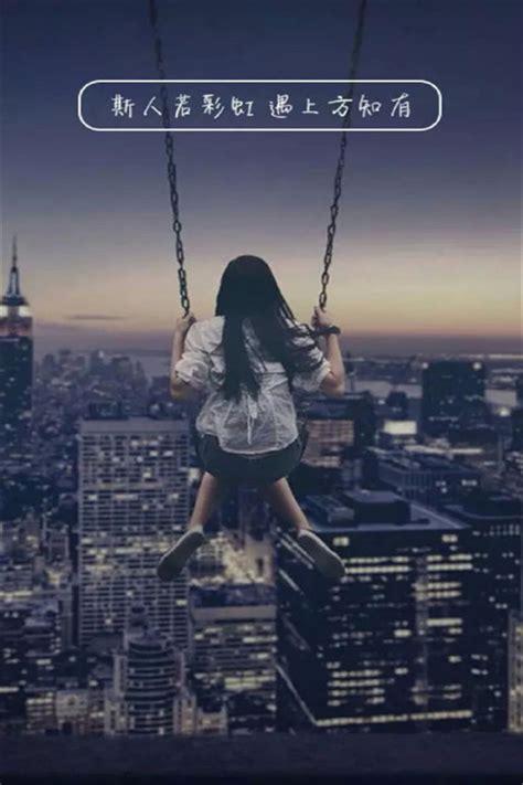 The City Swing 悲伤文字唯美伤感图片高清手机壁纸下载 手机壁纸下载 美桌网