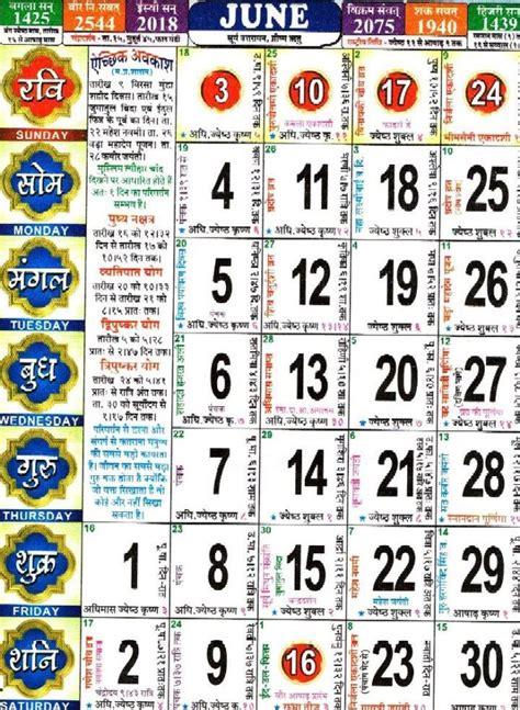 june  hindu calendar  tithi
