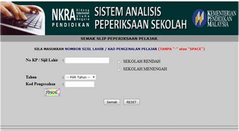 sistem analisis peperiksaan sekolah saps online saps ibu bapa semak keputusan peperiksaan online