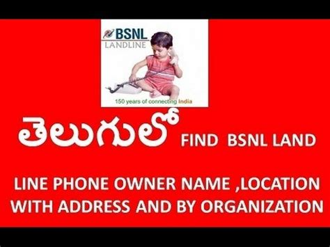 Name And Address Search By Phone Number Find Bnsl Landline Phone Number Owner Name And Address In Telugu