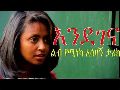 film ethiopian drama ethiopian movie endegena እንደገና ሙሉ ፊልም 2015 full movie