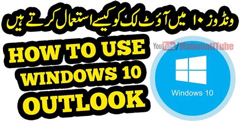 Windows 10 Tutorial In Urdu | how to use windows 10 outlook tutorial urdu hindi by