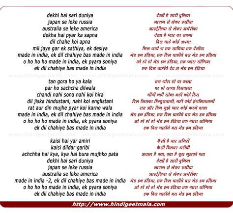 song lyrics india lyrics video of song made in india