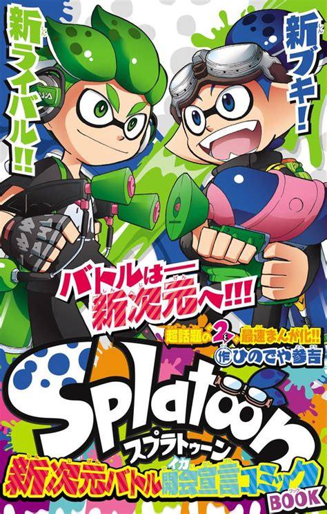 splatoon vol 1 books crunchyroll el juego splatoon 2 de nintendo switch