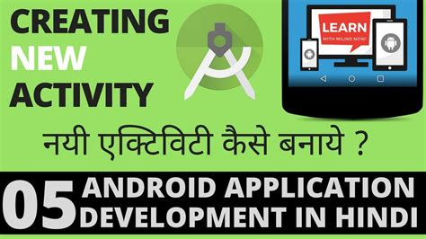 android tutorial in hindi android app development tutorial in hindi 5 creating new