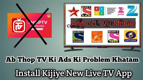 better mobile android tv app for android tv mobile better than thop tv app ads
