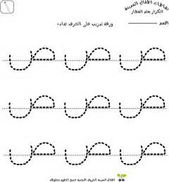 arabic alphabet tracing worksheets arabic for children