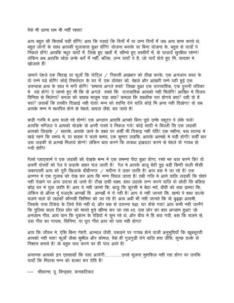 rabindranath tagore essay biography in hindi hindi essay on rabindranath tagore short essay on shishir