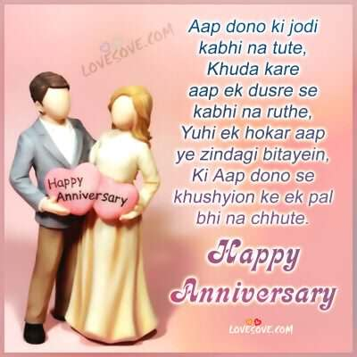 Wedding Anniversary Wishes In Urdu by Happy Marriage Anniversary Status Wishes Images