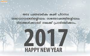 malayalam new year wishes happy new year in malayalam