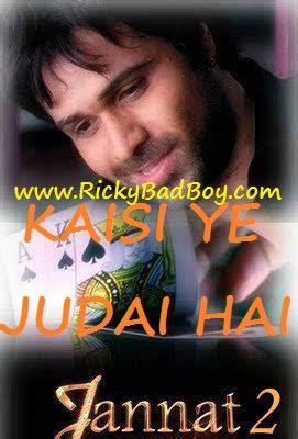 download mp3 from jannat kaisi ye judai hai lyrics jannat 2 movie songs lyrics
