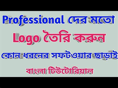 windows movie maker bangla tutorial free logo maker software doovi