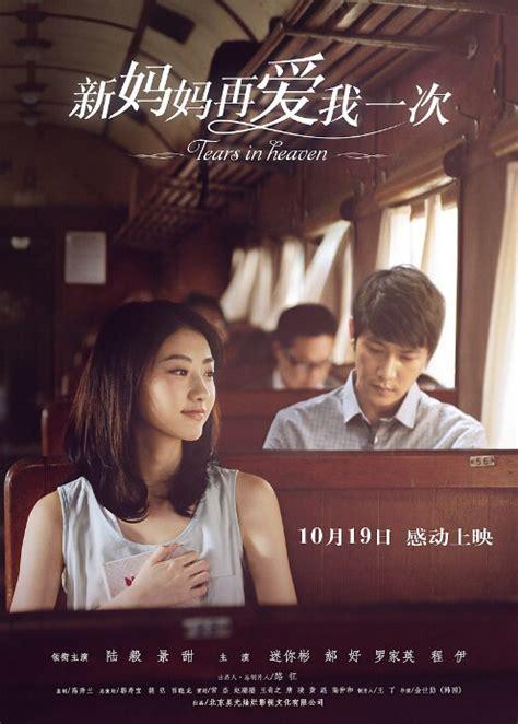 film mandarin mama hao tears in heaven 2012 lu yi jing tian hao hao china