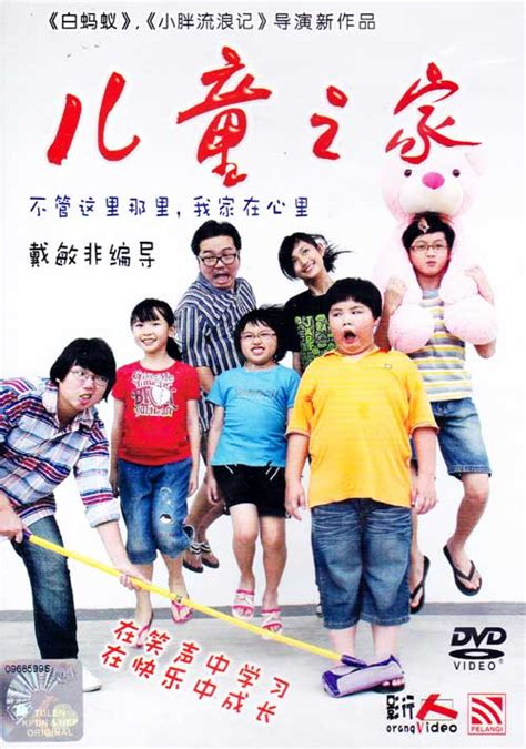 film orphan sub indo house of orphan dvd malaysia movie 2010 cast by 李国强 林靖敏
