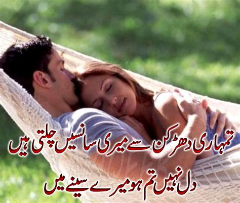 couple wallpaper poetry couple love poetry best urdu poetry images and wallpapers