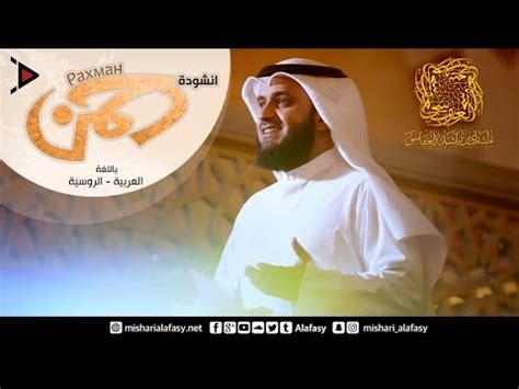 download mp3 asmaul husna ya allah ya rahman انشودة رحمن يا رحمن mp3