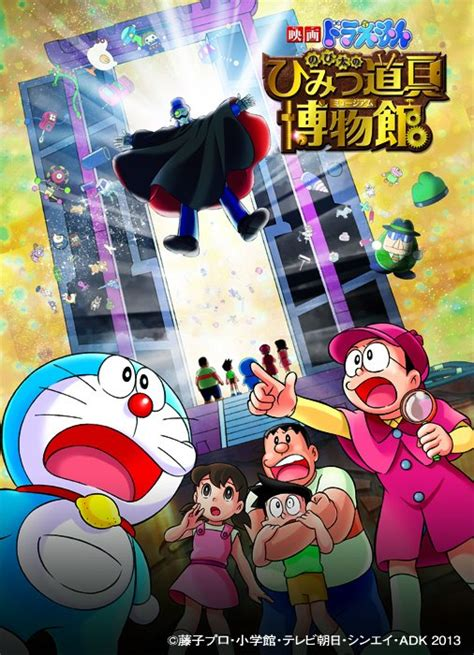 doraemon movie gadget museum doraemon 2013 film trailer streamed jefusion