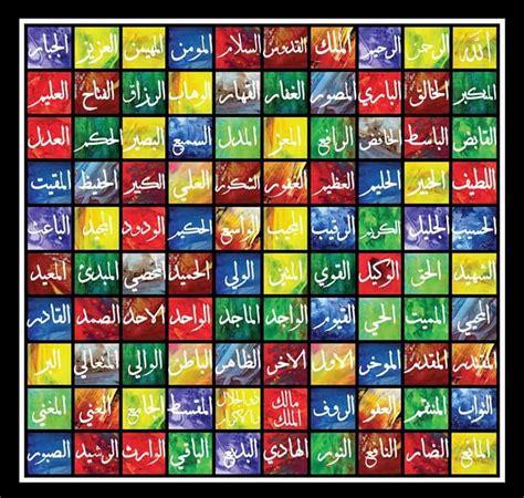 Kaligrafi Kufi Bacaan Bismillah by 50 Gambar Kaligrafi Asmaul Husna Terindah Fiqih Muslim