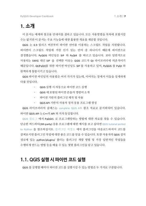 qgis tutorial ported to python pyqgis 개발자 쿡북 pyqgis developer cookbook 한국어 판