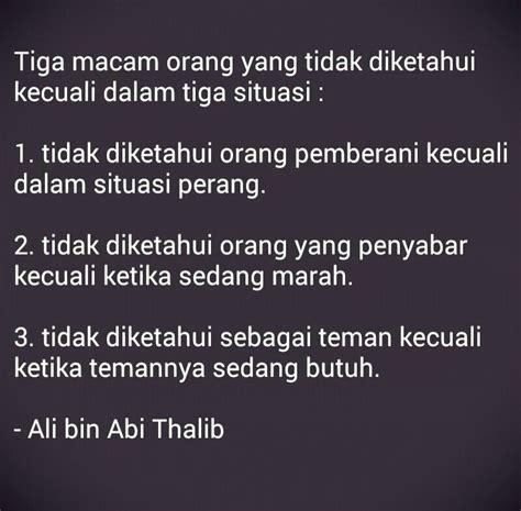 kata bijak ali bin abi thalib  bahasa inggris kata