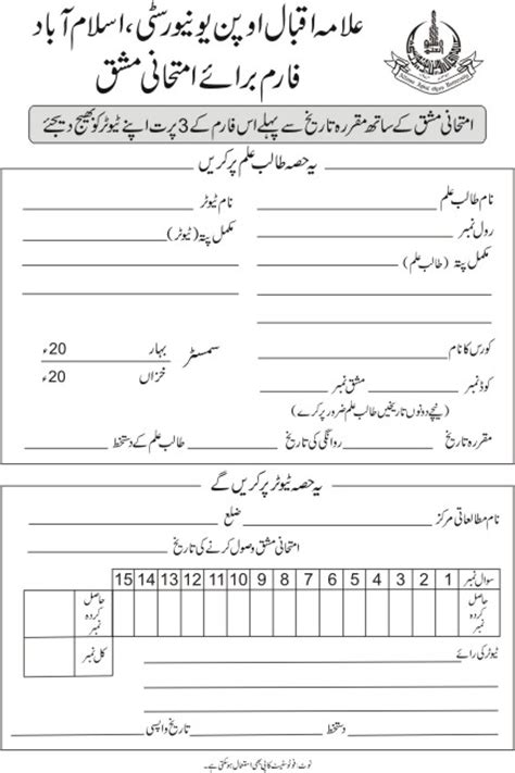 Aiou Col Mba Fee Structure by Allama Iqbal Open Assignments Form