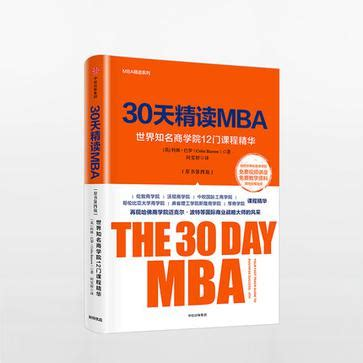 30 Day Mba Book by 30天精读mba 豆瓣