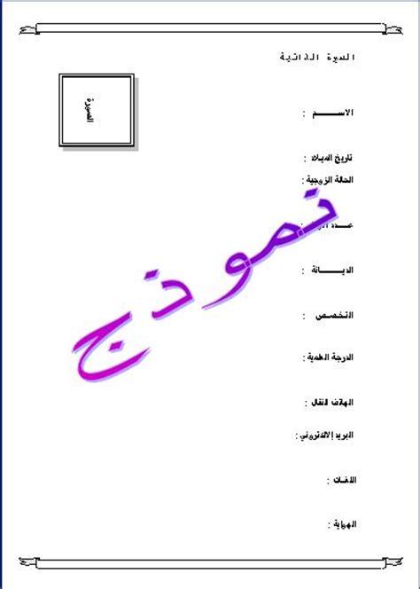 Lettre De Recommandation En Arabe Youssef Rachdi Portfolio Portfolio