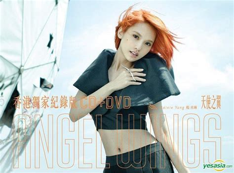 Cd Rainie Yang 2008 yesasia wings cd dvd hong kong special edition cd rainie yang sony
