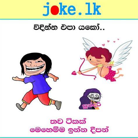 cupid jokes funny gags meme sinhala funny jokes sri
