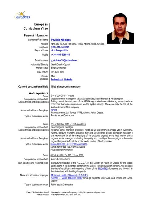 Example Of Online Resume by Europass Cv English Nikolaos Pavlidis