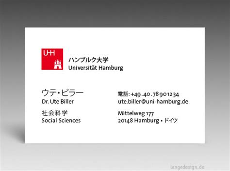 Japanese Business Card