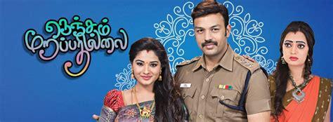 vijay tv hotstar vijay tv hotstar watch nenjam marapathillai full episodes