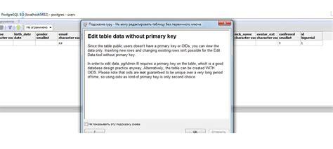 Postgresql Alter Table Add Column Postgresql Pgadmin Popup Window With Message Edit Table