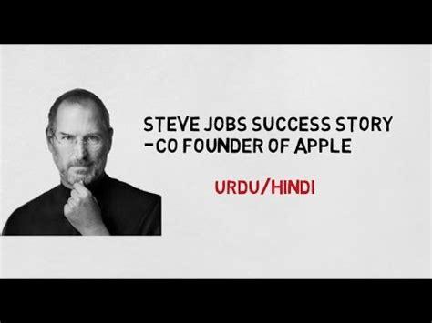 biography of steve jobs in urdu success story of steve jobs the founder of apple urdu