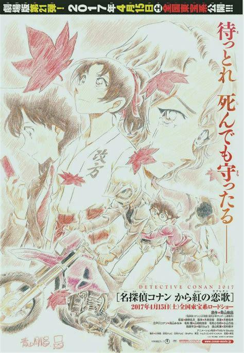 Letter Japanese Cast 21 Crimson Letter And Oavs Detective Conan World