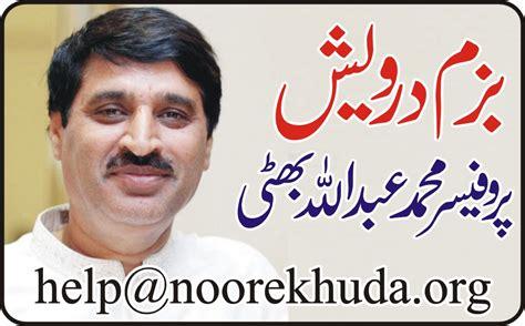 biography of professor muhammad yahuza bello آج کے فرعون geo urdu