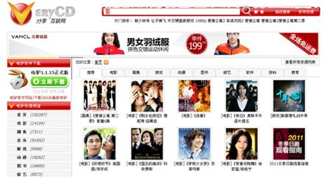 chinese film free download download website faces shutdown china org cn