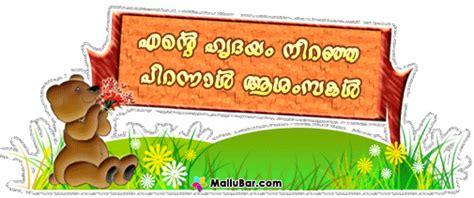 Happy Birthday Wishes In Malayalam Font Malayalam Birthday Greetings Scraps Malayalam Scraps And