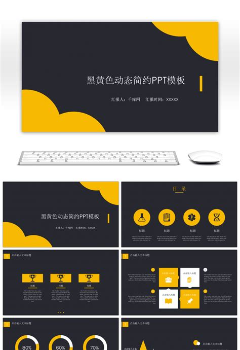 Awesome Dynamic And Simple Ppt Template For Black And Yellow Color Matching For Unlimited Powerpoint Matching Template