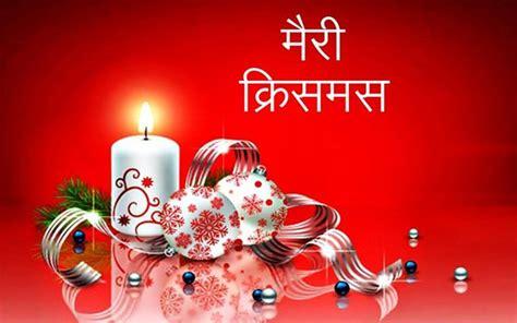 merry christmas essay  hindi language