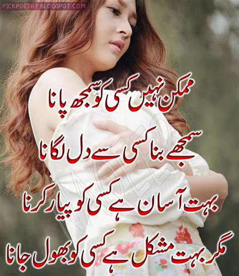 best shayari urdu 4 lines best urdu poetry pics best urdu poetry pics and