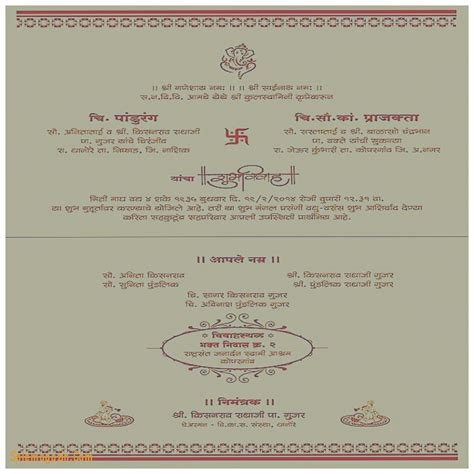 wedding invitation card sle in marathi wedding invitation sle in marathi mini bridal