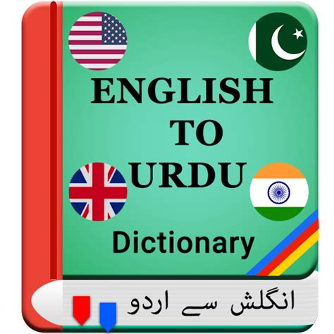 english to urdu dictionary free download for pc full version software softonic appsclub android apps appnaz com